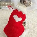 ペットウェア ペット服 ネコ 小型犬 かわいい ニット セーター 犬服 猫服 セーター 秋冬 ペット 防寒 オシャレ 大きい…