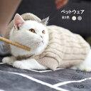 ペットウェア ペット服 ネコ 小型犬 かわいい ペットベスト 犬服 猫服 セーター 秋冬 ペット 防寒 オシャレ 大きいサ…