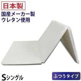 日本製 3つ折りマットレス 硬さタイプ:ふつう シングル お子様にも安心三つ折り シングルサイズ 硬さ均一 3つ折 国産 軽量 コンパクト収納 来客用 S 簡易 軽い キッズ 子供 赤ちゃん ベビー