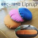 日本製 極厚ビーズ座布団Liprup(フロアクッション)