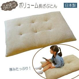 日本製 ふわモコボリューム長ざぶとん ごろ寝 マット ごろ寝クッション 座布団