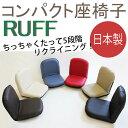送料無料!日本製コンパクトリクライニング座椅子RUFF(フェイクレザー)