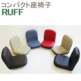 送料無料!日本製コンパクトリクライニング座椅子RUFF(フェイクレザー)インテリア イス フロアチェアー 座イス モダンリビングチェア おしゃれ かわいい 小さい 子供用 キッズ 合成皮革