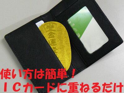 金運上昇小判型シェリーカード