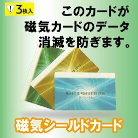 磁気シールドカード
