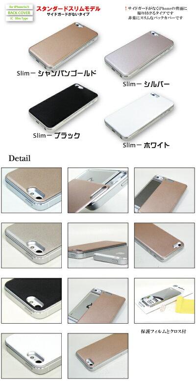 iPhone5バックカバー+スリム