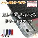 アイクレバーiPhone5/5s/SEケース メッシュ柄