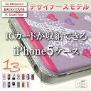 アイクレバーiPhone5/5s/SEケース デザイナーズ
