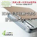 アイクレバーiPhone5/5s/SEケース スタンダードスリム