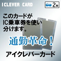 ada9c346f4 PR アイクレバーカード. 1,382円. ポイント10倍. シェリーショップ · 【日本製】牛革 ICカード改札エラー防止パスケース.
