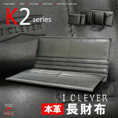 K2シリーズアイクレバー長財布