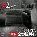 K2series アイクレバー2つ折財布