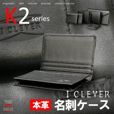 K2シリーズアイクレバー名刺ケース