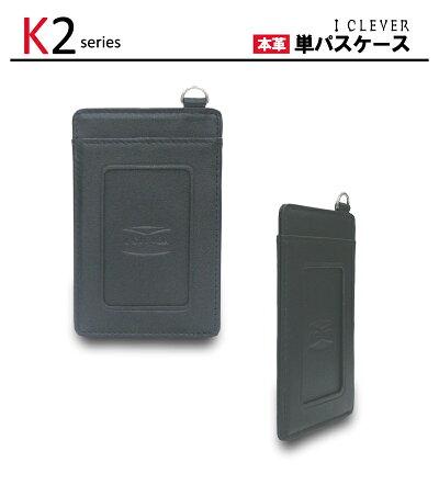 K2seriesアイクレバー単パスケース