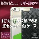アイクレバーiPhone6/6sカバー レザー調モデル