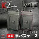 K2series アイクレバー単パスケース