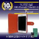 牛革iPhone8/7/6e/6ケース+アイクレバープラスカード 10周年記念セットモデル!
