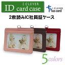 プラスカード付アイクレバーIDケース