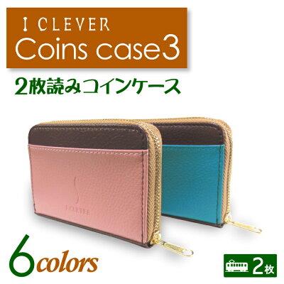 アイクレバーコインケース3