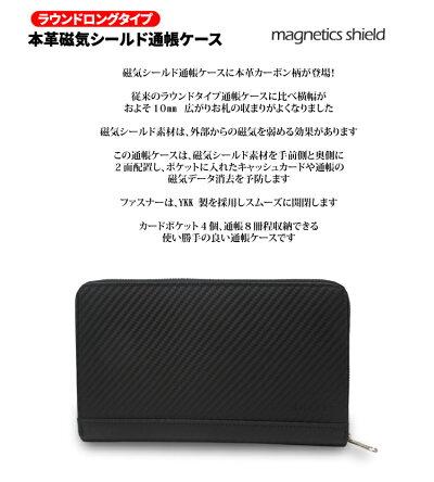 本革磁気シールドラウンド通帳ケース