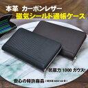 通帳ケース 磁気 防止 特許 スキミング防止 カード4枚収納 本革 カーボンレザー かっこいい おしゃれ 革 RFID キャッシュカード パス…