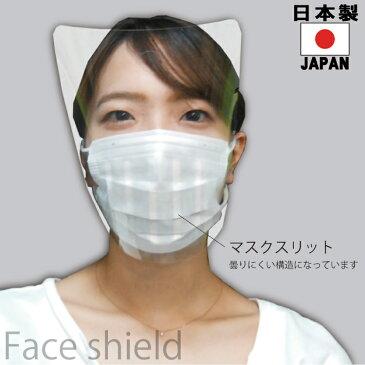 フェイスシールド日本製5枚入り大人用高品質目立たないフェイスカバーフェイスガードマスクで装着透明感染感染防止感染予防クロネコDM便(メール便)送料無料