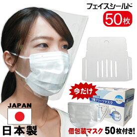 フェイスシールド 日本製 個包装マスク50枚無料サービス 即納 大人用 50枚入り 日本製高透明PC使用 目立たない 高品質 フェイスガード マスクで装着 メガネOK 感染防止 感染予防
