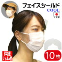 【在庫あり】フェイスシールドCOOL 10枚入り 大人用 日本製 高品質 目立たない フェイスカバー フェイスガード マスクで装着 透明 UV…