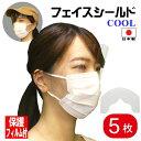 【在庫あり】フェイスシールドCOOL 5枚入り 大人用 日本製 高品質 目立たない フェイスカバー フェイスガード マスクで装着 透明 UV…