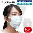【在庫あり】フェイスシールド 日本製 大人用 高品質 目立たない フェイスカバー フェイスガード マスクで装着 透明 5枚入り 感染 感…
