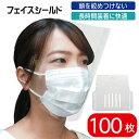 【在庫あり】フェイスシールド 日本製 大人用 高品質 目立たない フェイスカバー フェイスガード マスクで装着 透明 100枚入り 感染 …