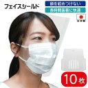 【在庫あり】フェイスシールド 10枚入り 日本製 大人用 高品質 目立たない フェイスカバー フェイスガード マスクで装着 透明 感染 感…