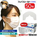 【在庫あり】フェイスシールドCOOL 50枚 マスク付き 目立たない フェイスカバー フェイスガード マスクで装着 透明 感染 感染防止 感…
