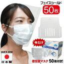 フェイスシールド 日本製 即納 目立たない 50枚入り 個包装マスク50枚サービス 大人用 高品質 フェイスカバー フェイスガード マスクで…