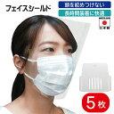 【在庫あり】フェイスシールド 日本製 5枚入り 大人用 高品質 目立たない フェイスカバー フェイスガード マスクで装着 透明 感染 感…
