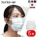 フェイスシールド 日本製 5枚入り 大人用 高品質 目立たない フェイスカバー フェイスガード マスクで装着 透明 感染 感染防止 感染…