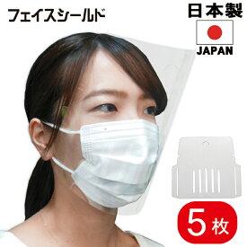 フェイスシールド 日本製 5枚入り 大人用 高品質 目立たない フェイスカバー フェイスガード マスクで装着 透明 感染 感染防止 感染予防 クロネコDM便(メール便) 送料無料