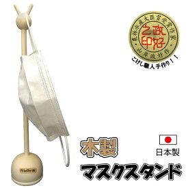 木製 マスクスタンド 日本製 マスク保管 マスク置き マスク掛け 衛生的 ウイルス対策グッズ