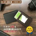 定期入れ icカード 2枚〜3枚OK 改札エラー防止 送料無料 特許取得【 シェリーアイクレバー 二つ折り パスケース】 両面切り分けでき…
