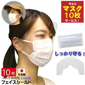 【マスク10枚サービス】マスクでしっかり守れるフェイスシールドCOOL 日本製 10枚入り 大人用 目立たない マスクで装着 感染防止 【送料無料】