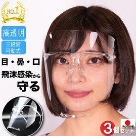 飲食できる フェイスシールド 眼鏡型 可動式 3個セット フェイスカバー フェイスガード メガネ 眼鏡式リフトアップ式 開閉式 日本製 跳ね上げ 曇りにくい 高透明 飛沫防護 目立たない 送料無料