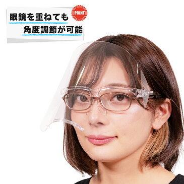 飲食できるフェイスシールド眼鏡型可動式2個セット【改良版】フェイスカバーフェイスガードメガネ眼鏡式リフトアップ式開閉式日本製跳ね上げ曇りにくい高透明飛沫防護目立たない
