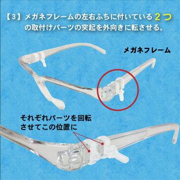 飲食できるフェイスシールド眼鏡型可動式100個セット【改良版】フェイスカバーフェイスガードメガネ眼鏡式リフトアップ式開閉式日本製跳ね上げ曇りにくい高透明飛沫防護目立たない送料無料