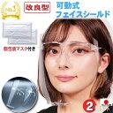 【マスク2枚サービス】飲食できる フェイスシールド 眼鏡型 可動式 防曇加工 日本製 2個セット 【改良版】【メール便送料無料】 交換…