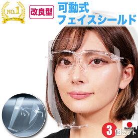 飲食できる フェイスシールド 眼鏡型 可動式 3個セット 【改良版】日本製 フェイスカバー フェイスガード メガネ型 開閉式 防曇加工 高透明 交換用 シートあり 目立たない 追跡可能メール便 送料無料