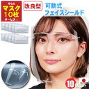 【マスク10枚サービス】 飲食できる フェイスシールド 眼鏡型 可動式 10個セット 【改良版】 フェイスカバー フェイスガード メガネ 眼…