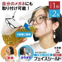 フェイスシールド 日本製 可動式 メガネ型 【メガネ1個+シールド2枚セット】 防曇加工 大人用 高品質 目立たない フェイスカバー フェ…