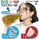 フェイスシールド 眼鏡型 可動式 日本製 送料無料 【メガネ型1個+取付型1個セット】 防曇加工 大人用 高品質 目立たな…