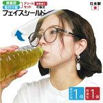 フェイスシールド日本製可動式メガネ型1枚セット防曇加工大人用高品質目立たないフェイスカバーフェイスガード透明UVカット新型コロナウィルス感染防止クロネコメール便