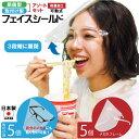 フェイスシールド 眼鏡型 可動式 日本製 送料無料 【メガネ型5個+取付け型5個セット】 防曇加工 大人用 高品質 目立たない フェイスカ…